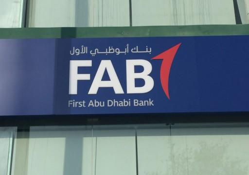 """""""أبوظبي الأول"""" يوقف استحواذاً محتملاً على """"بنك عودة"""" في مصر"""