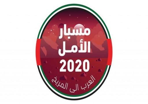 """للمرة الأولى منذ 11 عاماً.. شعار """"مسبار الأمل"""" على حسابات محمد بن راشد في تويتر"""