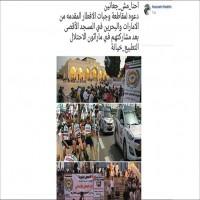 مقدسيون يرفضون وجبات الإفطار الإماراتية