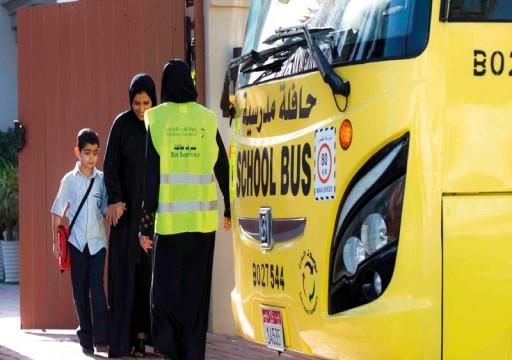مواصلات الإمارات تؤمّن سلامة الطلبة بـ 5117 مشرفة