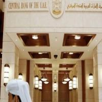 واشنطن: شركات صرافة استخدمت النظام المالي الإماراتي لنقل أموال لمليشيات إيرانية