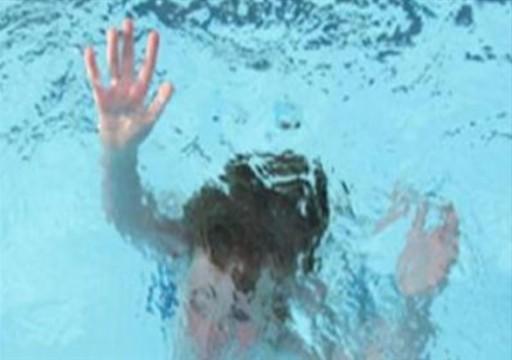وفاة طفل غرقاً بحوض سباحة في العين