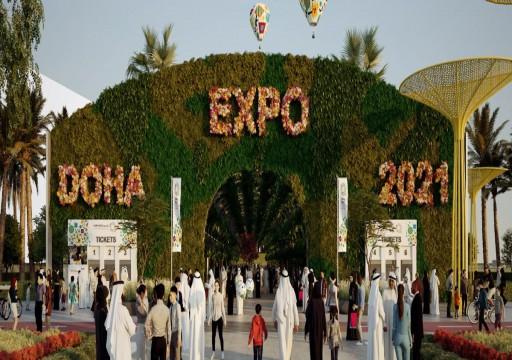 """قطر.. تأجيل """"إكسبو 2021"""" إلى أكتوبر 2023"""