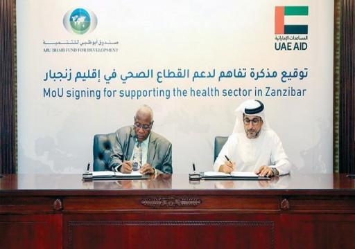 «أبوظبي للتنمية» يدعم القطاع الصحي في زنجبار بـ37 مليون درهم