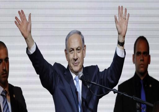 بعد فرز 96% من الأصوات.. نتنياهو يفوز بالانتخابات البرلمانية