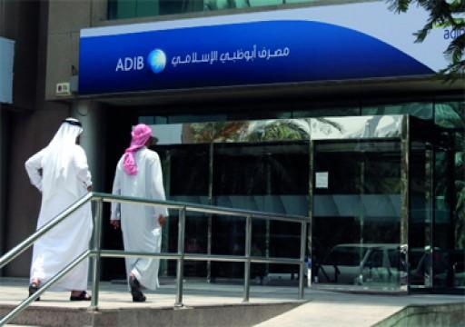 أبوظبي الإسلامي يحذّر من 5 حالات للاحتيال المالي في الدولة