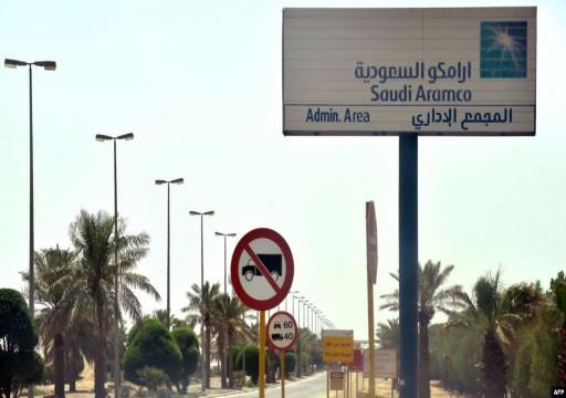 وكالة: أرامكو السعودية تعتزم تأجيل الطرح العام الأولي