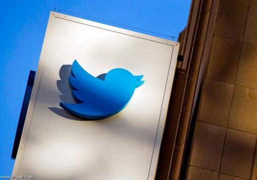 تويتر: جهات تدعمها دولة ربما حصلت على أرقام هواتف مستخدمين