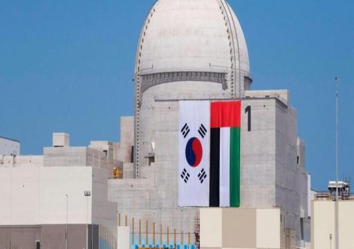 شركة كورية تشغل محطات الطاقة النووية في الإمارات
