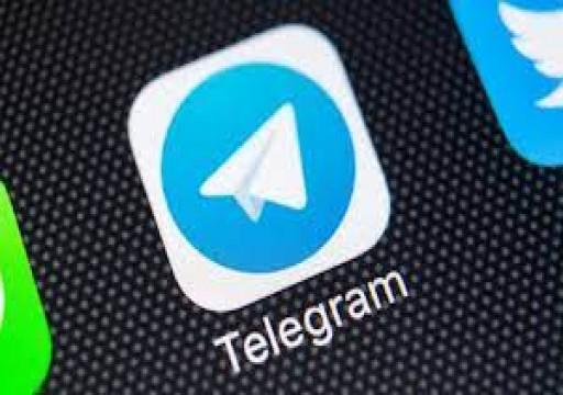 """""""تيليغرام"""" يكسب 50 مليون مستخدم إثر تعطل منصات """"فيسبوك"""""""