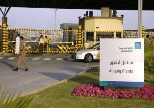 بلومبيرغ: الهجمات على منشآت النفط السعودية تدخِل سوق الطاقة العالمي مرحلة خطيرة
