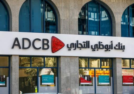 ثالث أكبر بنك في الإمارات يسرّح 400 موظف ويغلق 20 فرعا