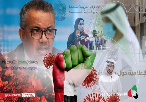 """""""الصحة العالمية"""".. هل كانت الناصح الأمين لدولة الإمارات في أزمة كورونا؟!"""