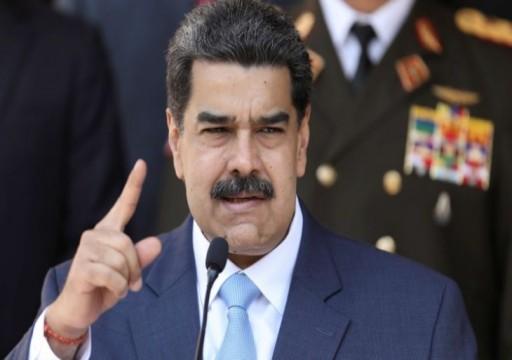 واشنطن تعرض مكافأة ضخمة مقابل القبض على الرئيس الفنزويلي مادورو
