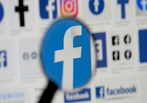 """البرازيل تغرم """"فيسبوك"""" 1.6 مليون دولار لكشفها بيانات مستخدمين"""