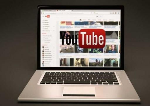 """""""يوتيوب"""" يحذف 58 مليون فيديو خارج عن القواعد خلال ثلاثة أشهر"""