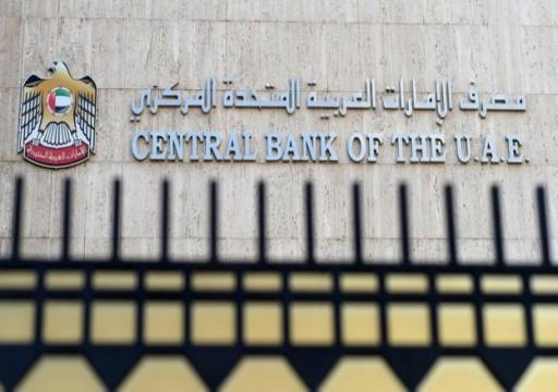 وثائق مسربة: مصرف الإمارات المركزي تورط في انتهاك عقوبات إيران