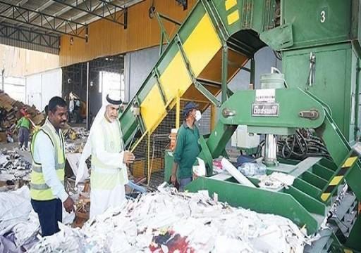 افتتاح مصنع لإعادة تدوير النفايات في رأس الخيمة
