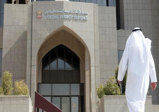 """""""المصرف المركزي"""" يخصّص 100 مليار درهم لمواجهة تداعيات كورونا"""
