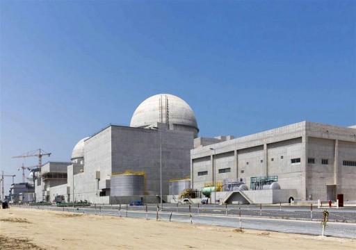 """""""وول ستريت جورنال"""": السعودية تستعين بالصين في مشروعها النووي"""