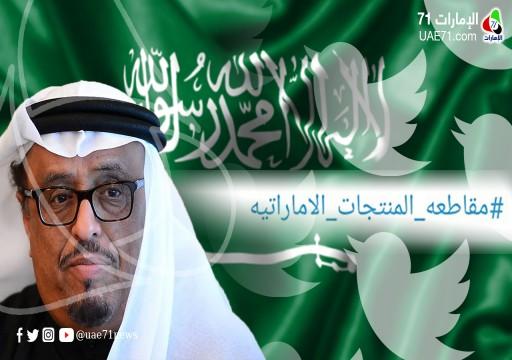 خلفان ينتقد حملة المقاطعة السعودية.. وهيئة الإمارات للمواصفات ترد