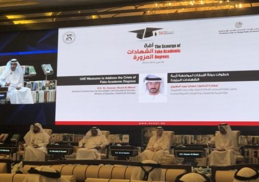 بعد الكويت.. إعداد قانون يجرّم الشهادات الوهمية والمزورة في الإمارات