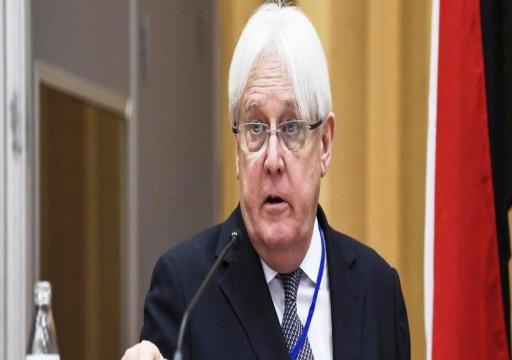غريفيث يتوقع انسحاب أطراف الصراع باليمن من الحديدة خلال أسابيع