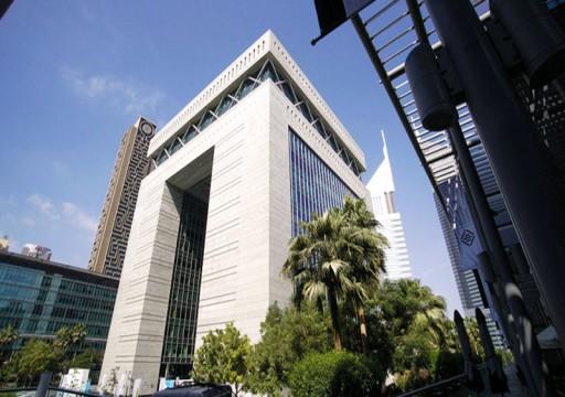 دبي للخدمات المالية تغرّم شركة 2.25 مليون درهم بسبب مكاسب غير مشروعة