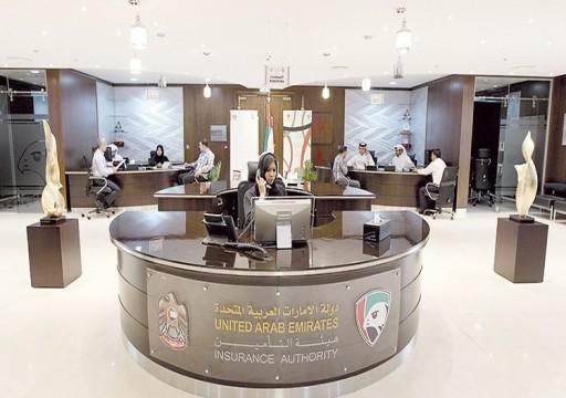 هيئة التأمين تطالب البنوك والشركات بالحفاظ على الموظفين المواطنين