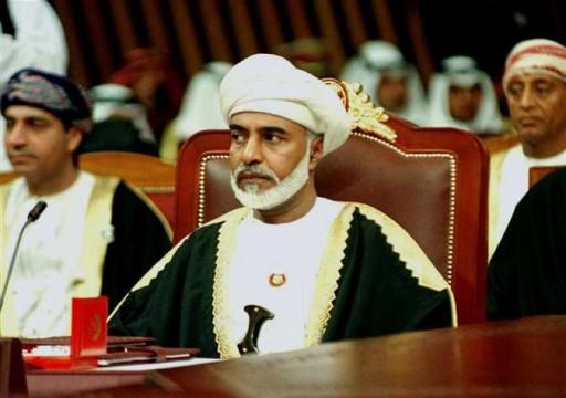 سلطان عُمان الجديد يحذف كلمات من النشيد الوطني للسلطان الراحل قابوس