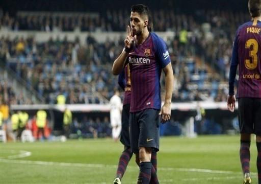 برشلونة يضرب ريال مدريد بثلاثية ويتأهل لنهائي كأس ملك إسبانيا