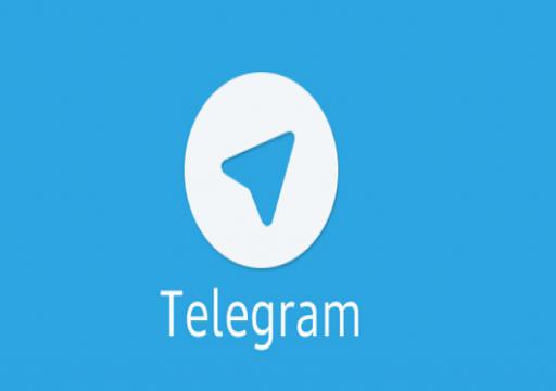 6 ميزات في تليغرام غير متوفرة في التطبيقات الأخرى.. تعرف عليها