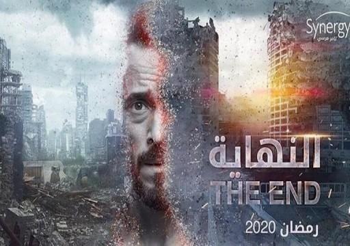 """أول رد مصري على انتقادات إسرائيل لمسلسل """"النهاية"""" الذي يتوقع زوالها"""