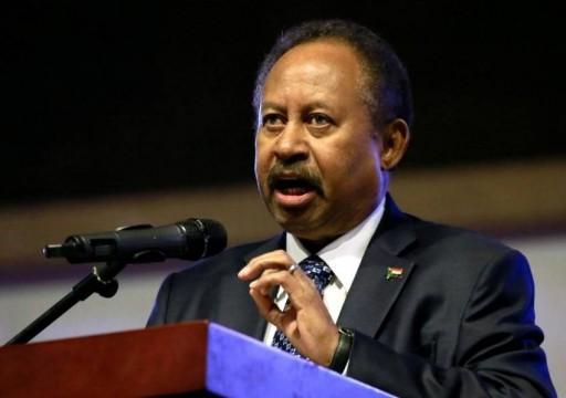 حمدوك: قطعنا خطوات كبرى لرفع اسم السودان من قائمة الإرهاب