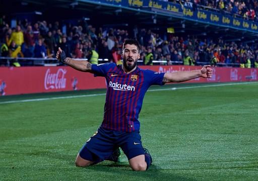 سواريز ينقذ برشلونة بتعادل قاتل مع فياريال في الدوري الإسباني