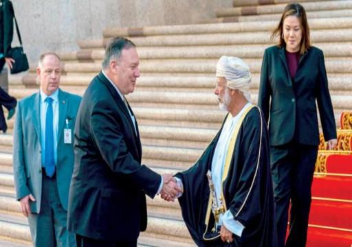 أمن الخليج وإيران تتصدر اهتمامات مباحثات بومبيو وسلطان عمان الجديد
