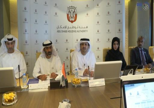 أبوظبي للإسكان تنفي فتح تداول الأراضي السكنية والتجارية في الإمارة