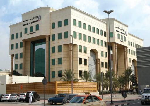 مدارس خاصة في أبوظبي تمنح الطلبة أسبوع إجازة
