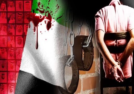 موقع حقوقي أميركي: ثقافة الإفلات من العقاب جعلت أبوظبي تتباهى بانتهاك حقوق الإنسان