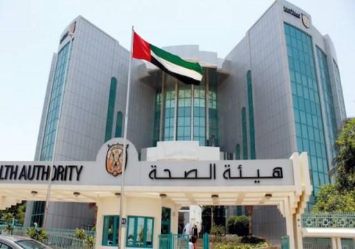 صحة أبوظبي تحذّر من رفض استقبال أي حالة طارئة لا تحمل تأميناً