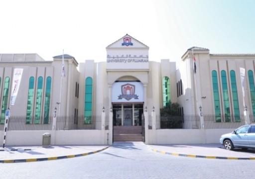 جامعة الفجيرة تخفض رسومها 25 % للعام الدراسي المقبل