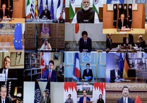 قادة العشرين يتعهدون بضخ 5 تريليونات دولار في الاقتصاد العالم لمواجهة كورونا