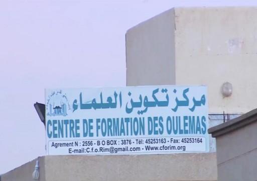 بديلا عن تكوين.. موريتانيا تنشئ مركزاً للعلماء بدعم من الرياض وأبوظبي