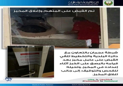 عجمان.. القبض على عامل مخبز تعمد البصق على الخبز وإحالة للفحص
