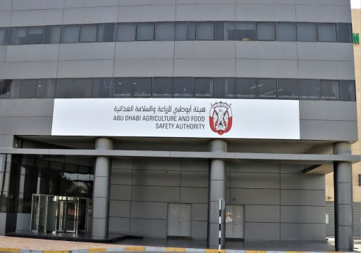 السلامة الغذائية تغلق مصنع لتنقية المياه في أبوظبي