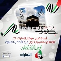 """ا""""الإمارات71"""" يهنئ الشعب الإماراتي بعيد الأضحى المبارك!"""