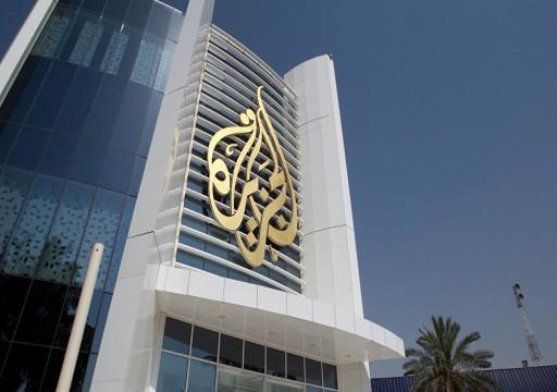 قطر ترد على تهديدات دول الحصار باستهداف قناة الجزيرة