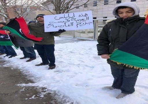 عشرات الليبيين يحتجون في كندا رفضاً للتدخل الإماراتي في بلادهم
