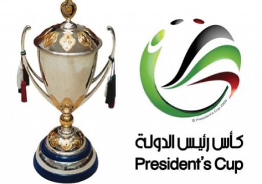 إليك الفرق الصاعدة للدور ربع النهائي لكأس رئيس الدولة