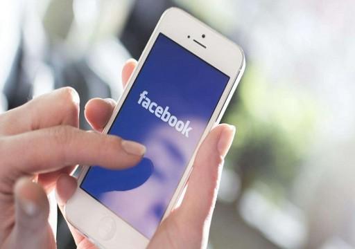 """"""" فيسبوك"""" يتيح لموظفيه العمل من المنزل حتى يوليو 2021"""